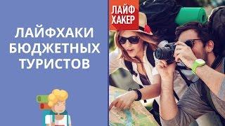 Смотреть видео как путешествовать дешево