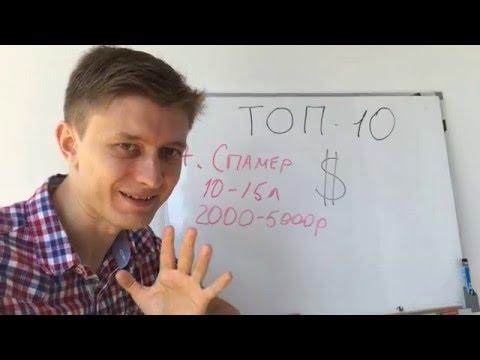 Топ 10 самых дурацких способов заработка денег в интернете [Автор рейтинга: Артем Мельник]