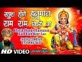 Khush Honge Hanuman Ram Ram Kiye Jaa Full Song Jai Ho Tumhari Bajrangbali