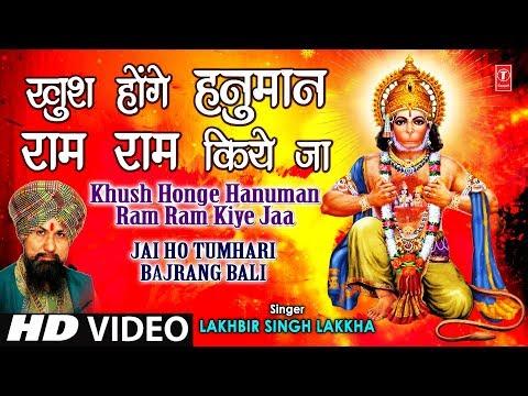 Khush Honge Hanuman Ram Ram Kiye Jaa [Full Song] Jai Ho Tumhari Bajrangbali