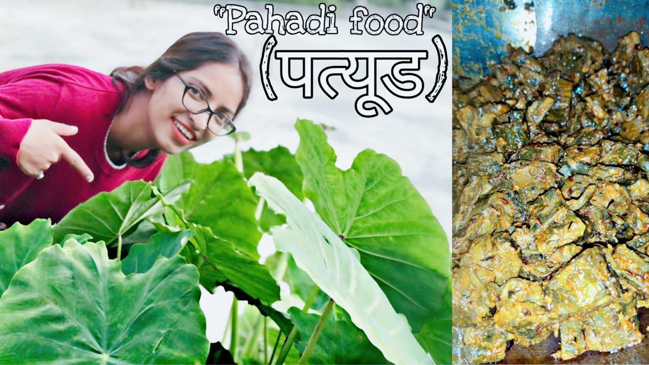 चौमास Special स्वाद  Pahadi Food  Koni Pathak  