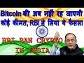 LATEST CRYPTO NEWS RBI BANS CRYPTO IN INDIA | Bitcoin: Bank will not allow to buy Bitcoins anymore??