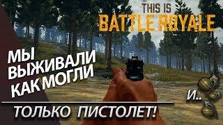 Battlegrounds - Только пистолет! + Бонус - Жадные лутеры :) (PUBG - Playerunknown's Battlegrounds)