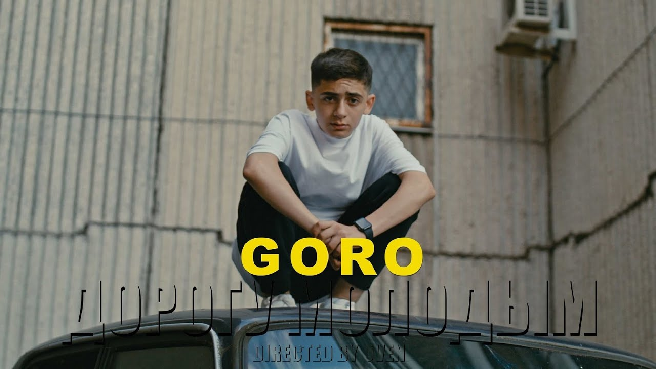 Goro - Дорогу молодым (Официальный клип, 2021)