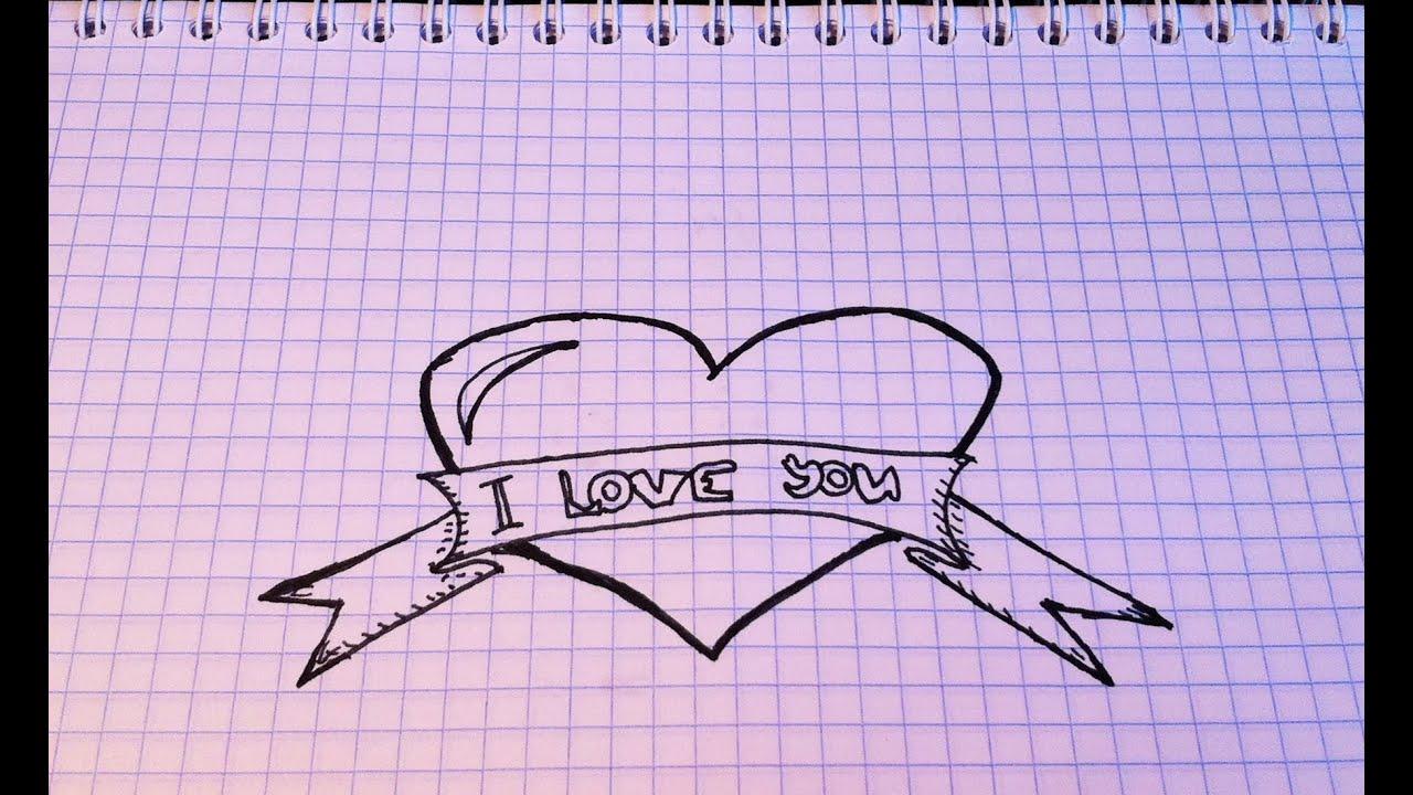 рисунки про любовь картинки