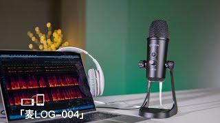 「麦LOG」电脑收音高性价比方案:博雅PM700 VS BlueYeti
