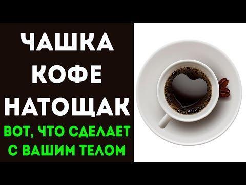 Вот, что будет с организмом, если выпивать кофе натощак! Для здоровья и долголетия