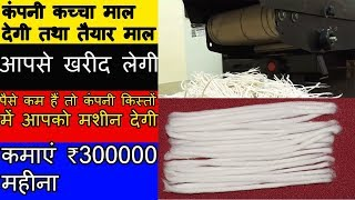 कमाएं ₹300000 महीना अपने घर माल बनाकर |new business ideas, business ideas !!