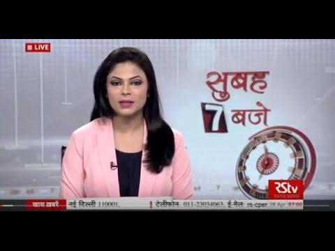 Hindi News Bulletin | हिंदी समाचार बुलेटिन – Apr 28, 2017 (7 am)