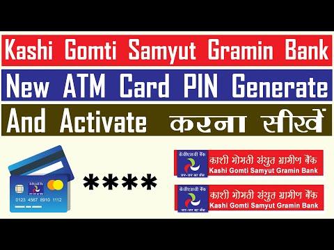 kashi-gomti-samyut-gramin-bank-atm-/-debit-card-pin-generate-&-activate-complete-process- -kgsg-bank