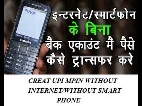 HOW TO GENERATE UPI/MPIN WITHOUT INTERNET & SMART PHONE DIAL *99#