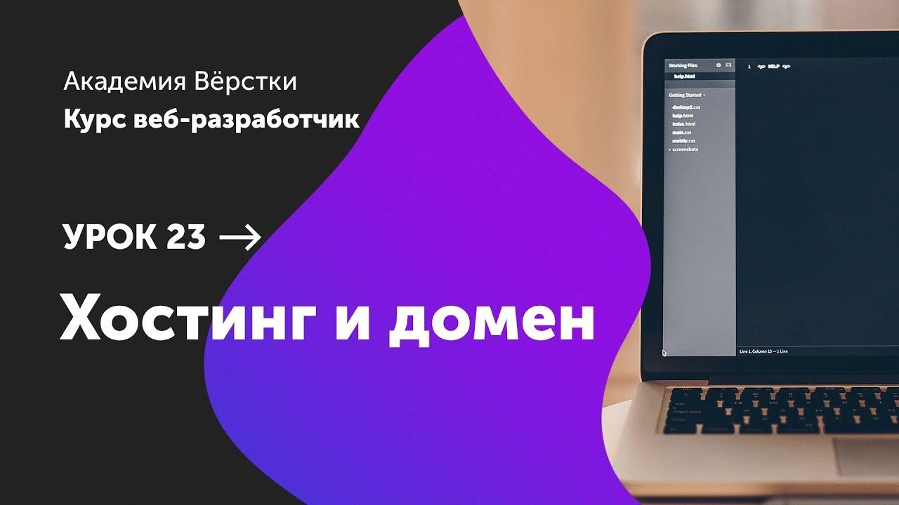 Курс домен и хостинг хостинг сервер майнкрафт с лаунчером