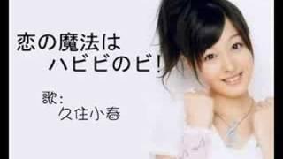 月島きらり starring 久住小春(モーニング娘。) - 恋の魔法はハビビのビ!