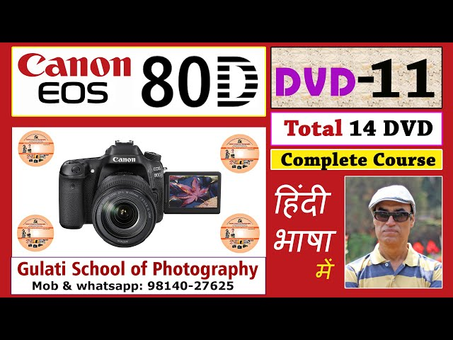 11th DVD | Quick Settings before take a Perfect Photograph in Canon 80D Camera |  कोर्स हिंदी में