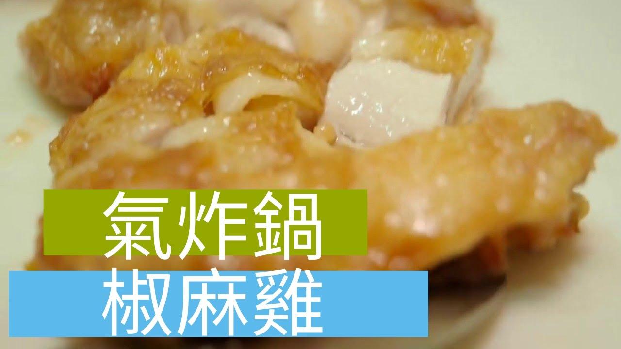 好市多 costco 氣炸 泰式椒麻雞 科帥 氣炸鍋出好菜 懶人料理 Taiwanese Thai style pepper chicken Air fryer 開箱 unbox - YouTube