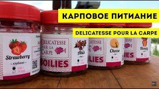 Карповое питание - delicatesse pour la carpe | РЫБАЛКА НА БОЙЛЫ | Barrakuda show
