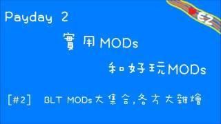 Payday 2 BLT 特色'實用Hud 和 實用MODs 及特別MODs  [#2]
