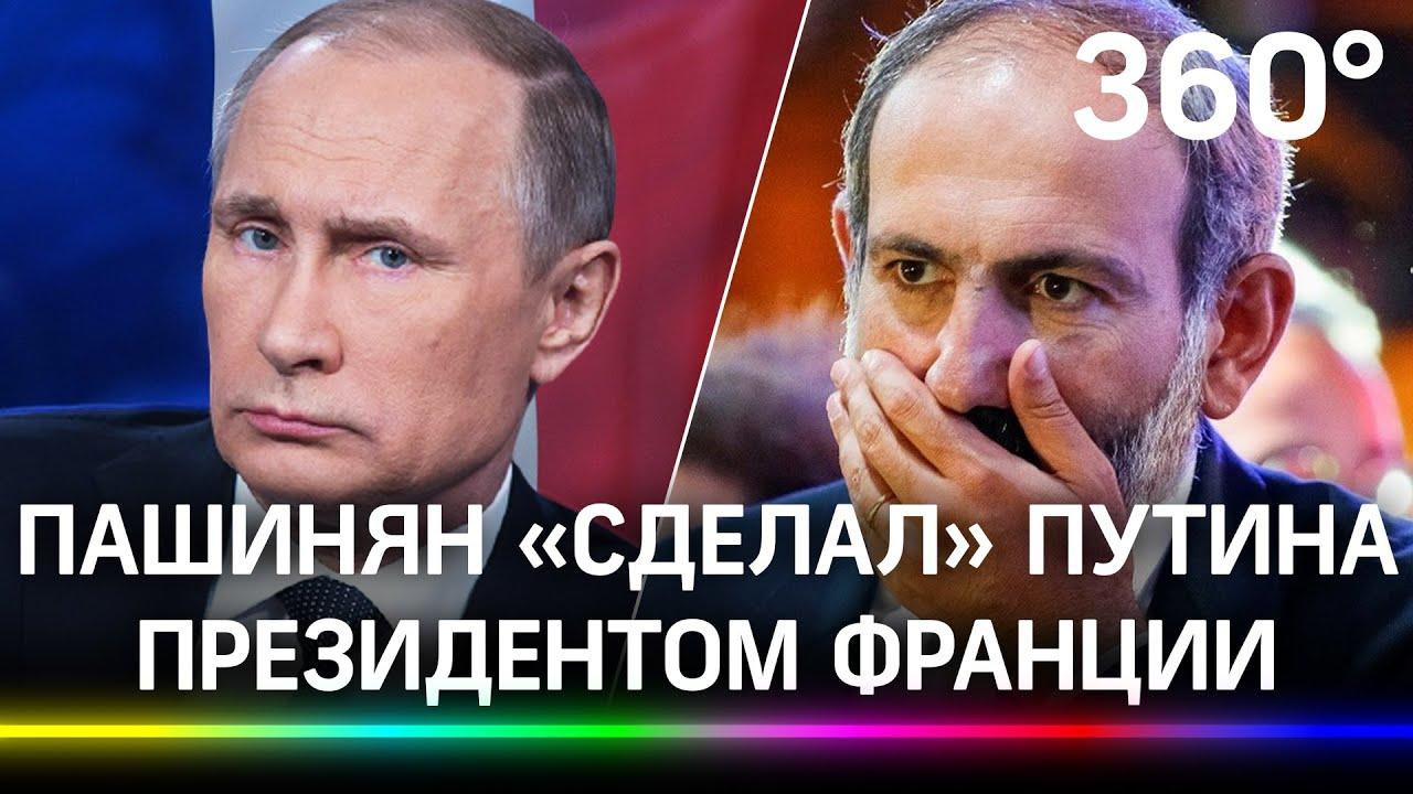 Пашинян случайно назначил Путина президентом Франции - видео