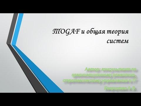 ТOGAF и общая теория систем. Системный инженер бизнеса(тогаф и системотехника)