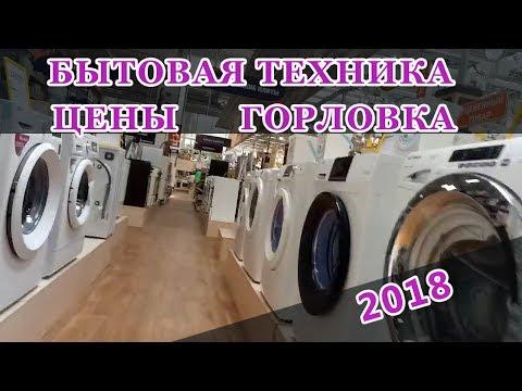 Цены на бытовую технику в Горловке. 2018