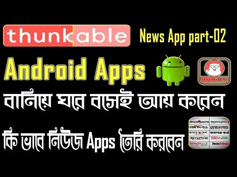 how to create News app || without coding || thunkable || appybuilder || bangla tutorial || Part- 02