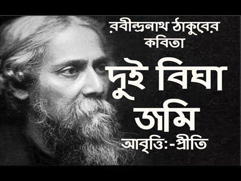 দুই বিঘা জমি | রবীন্দ্রনাথ ঠাকুর | Dui Bigha Jomi | Rabindranath Tagore | Bangla Kobita|কবিতা| Priti