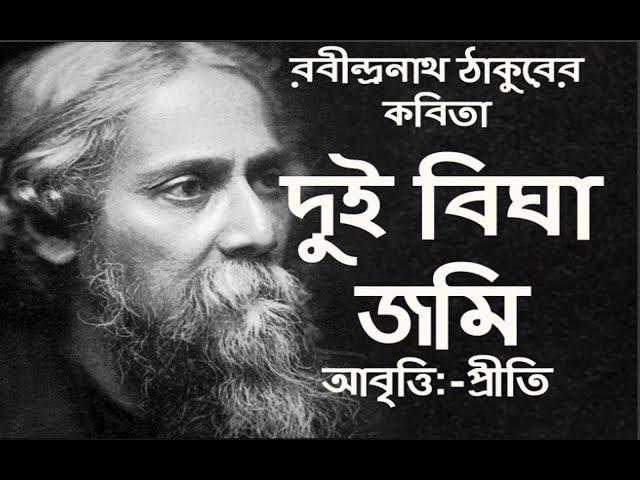 ??? ???? ??? | ??????????? ????? | Dui Bigha Jomi | Rabindranath Tagore | Bangla Kobita|?????| Priti