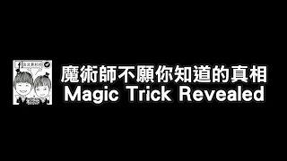 魔術師不願你知道的真相 Magic Trick Revealed