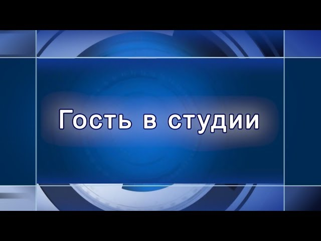 Гость в студии - И. Максимов 16.05.18