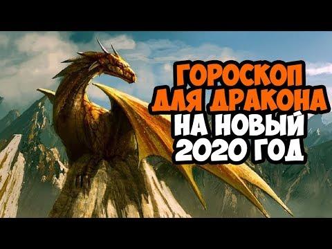 ВОСТОЧНЫЙ ГОРОСКОП НА 2020 ГОД ДЛЯ ДРАКОНА
