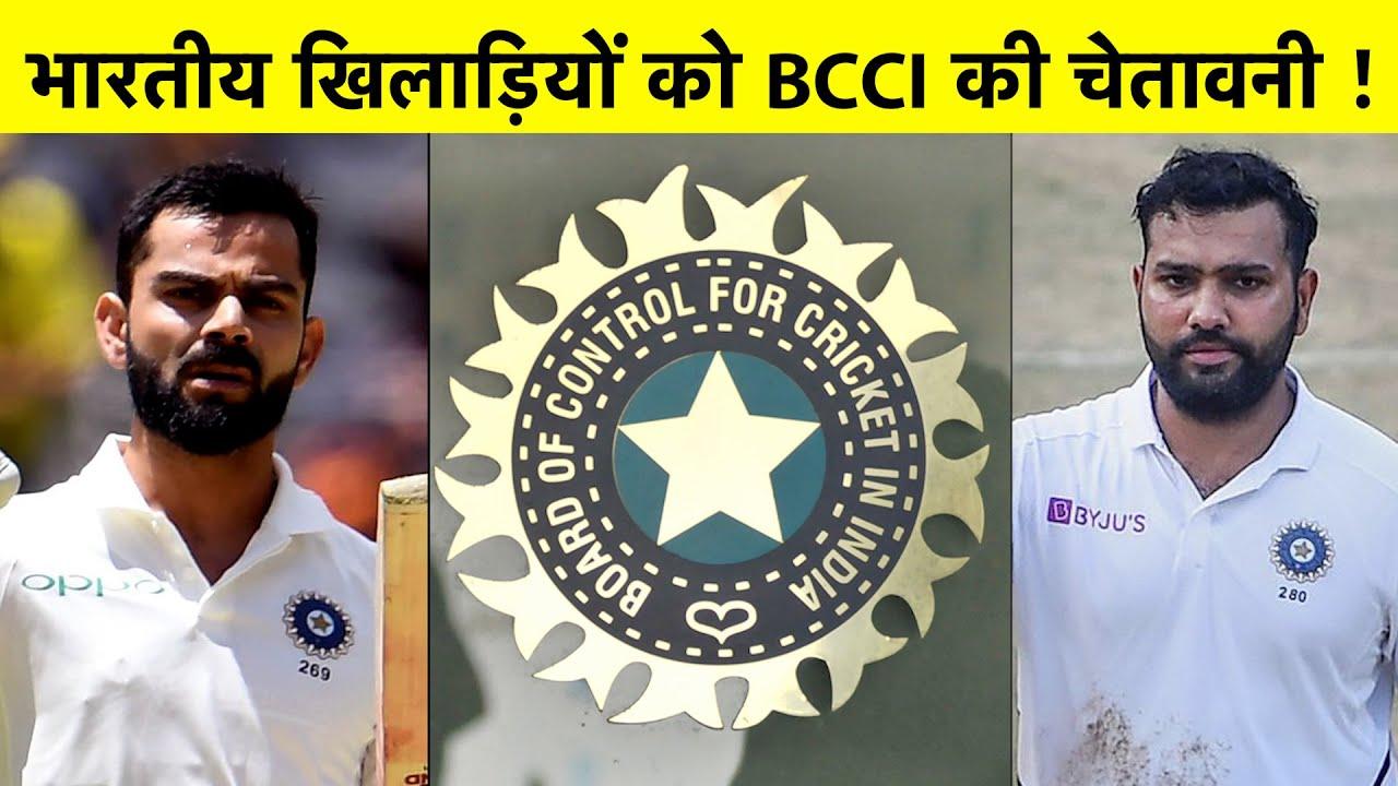 Team India के खिलाड़ियों को मिली चेतावनी,  Mumbai में Covid Positive हुए तो...  Sports Tak