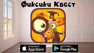 Игра Фиксики Квест: Головоломки для Детей бесплатно (iOS + Android)