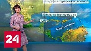 'Погода 24': Обама отдыхает на Виргинских островах