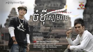 MY MUSIC PRODUCTION ចំប៉ីសៀមរាប.mp3 (ច្រៀងដោយ៖ ឌីជេអាចារ្យធំ និង យាយខ្លា)