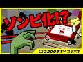 【2200年TVコラボ】ロケ弁くんとゾンビと化したスタッフ