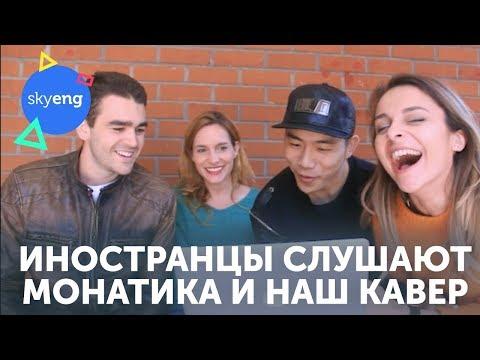 Иностранцы слушают Монатика «То, от чего без ума» + наш кавер на английском    Skyeng - Ржачные видео приколы