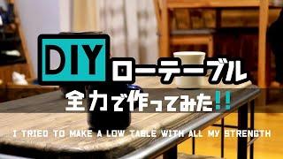 【DIY】ローテーブルを全力で作ってみた!