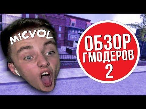 #2 ОБЗОР НА - Micvol/Миквол