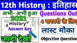 12th History- इतिहास Questions Out 2021|| History- इतिहास Important Questions 2021