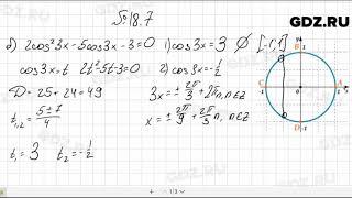 № 18.7- Алгебра 10-11 класс Мордкович