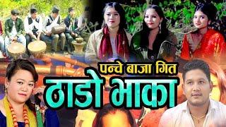 New Panchebaja Song 2074||ठाडो भाका मा पन्चे बाजा||Ishwar Sigh & Juna Shrees Magar