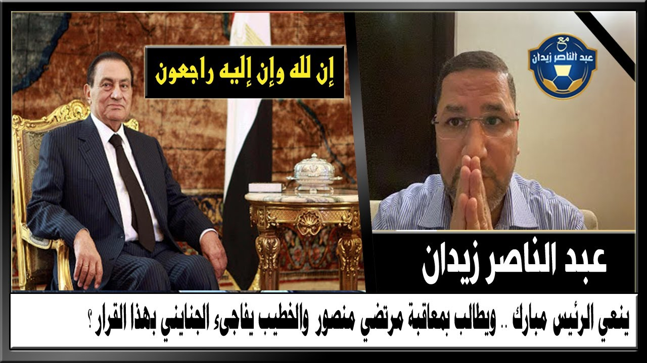 عبدالناصرزيدان ينعي الرئيس مبارك .. ويطالب بمعاقبة مرتضي منصور  والخطيب يفاجىء الجنايني بهذا القرار؟
