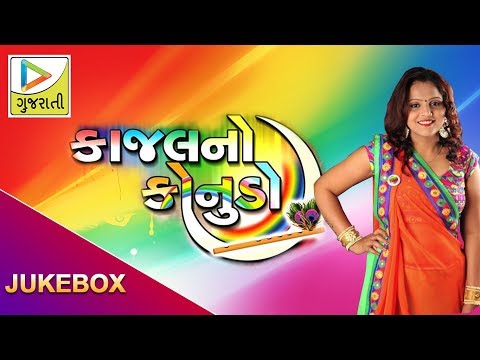 Kajal No Kanudo | Kajal Maheriya Latest Song | Krishna | Audio Jukebox | Popular Gujarati Song 2016