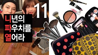 (ENG) 니파열테마 11탄 유튜버 써니 편 : Open your pouch 11 SUNNY | SSIN