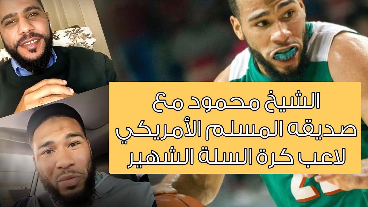الشيخ محمود مع صديقه المسلم الأمريكي لاعب كرة السلة الشهير
