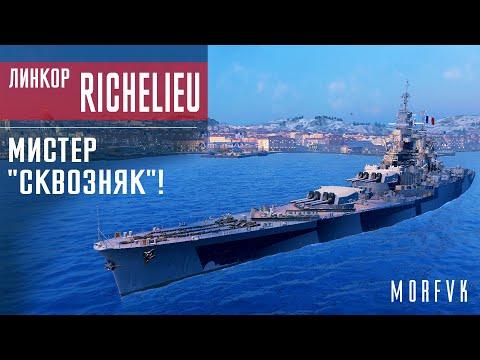 """Обзор линкора Richelieu // Мистер """"Сквозняк""""!"""
