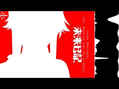 Mirai Nikki OP: 空想メソロギヰ feat. Megurine Luka [ dj-Jo Remix ]
