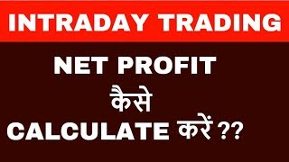 Intraday trading - How to calculate net profits?