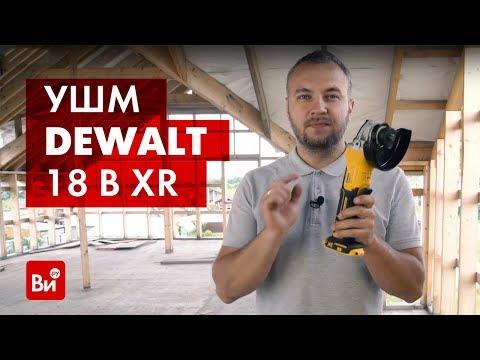 Обзор бесщеточной УШМ DEWALT 18 В XR DCG406N