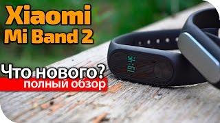 Xiaomi Mi Band 2 обзор с пристрастием(, 2016-07-07T14:30:00.000Z)